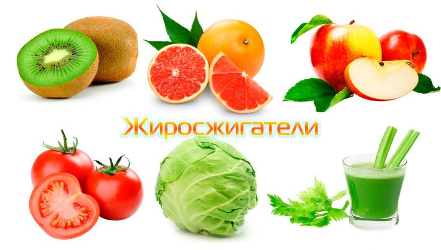 Продукты-жиросжигатели список лучших и рекомендации по употреблению