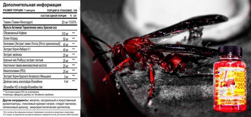 Состав Red Wasp 25