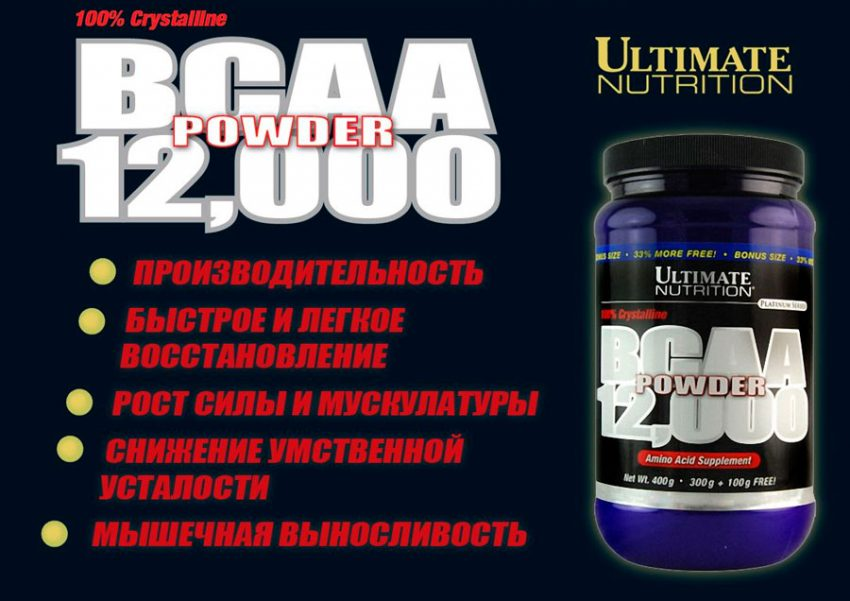 BCAA 12000 Powder от Ultimate Nutrition