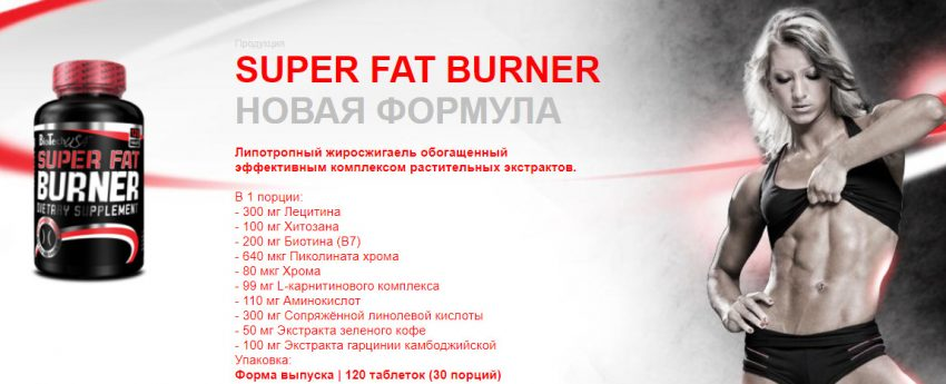 Состав Super Fat Burner