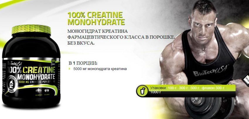 Как принимать Creatine 100% от Biotech