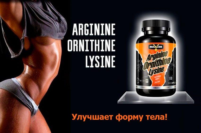 Arginine Ornithine Lysine от Maxler