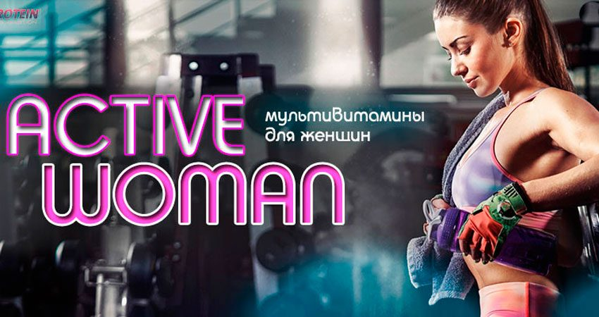 Active Women от MyProtein