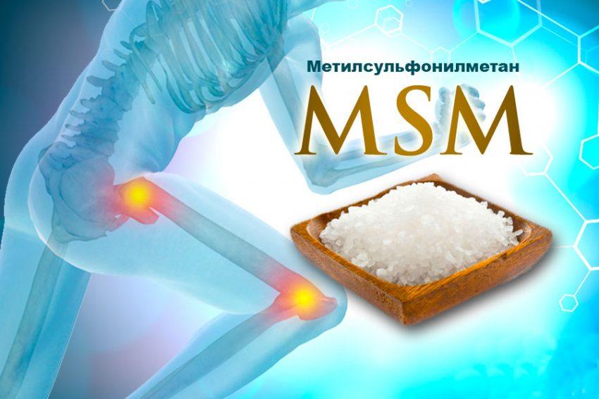 Глюкозамин хондроитин: инструкция по применению. Пищевая добавка MSM: для лечения суставов и восстановления мышц