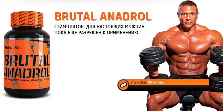 Как принимать Brutal Anadrol от BioTech