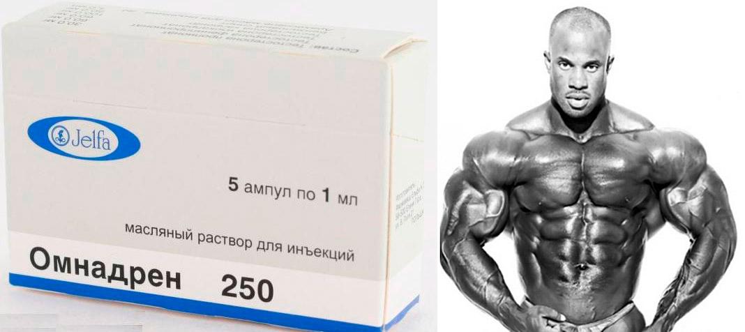 Анаболические стероиды омнадрен заказать анаболические стероиды из молдовы