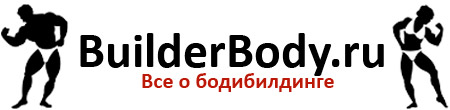 BuilderBody.ru