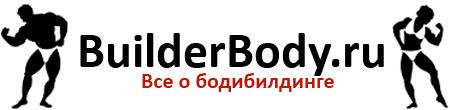 BuilderBody.ru