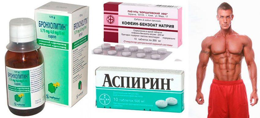Бронхолитин, кофеин и аспирин