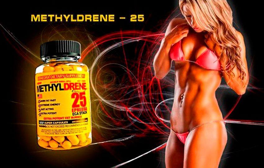 Жиросжигатель Methyldrene 25