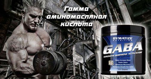 GABA (Гамма-аминомасляная кислота)
