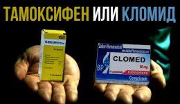 Тамоксифен или кломид