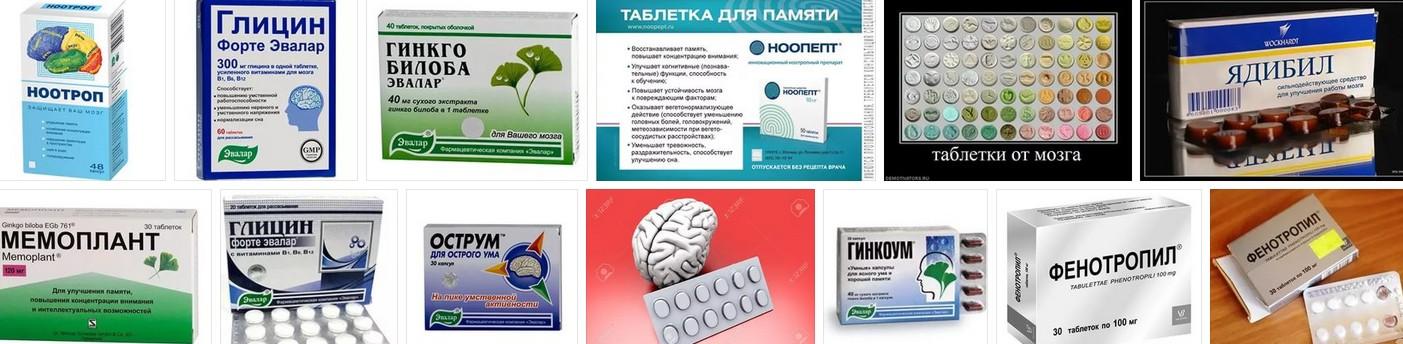 Лекарство для восстановления памяти после сотрясения