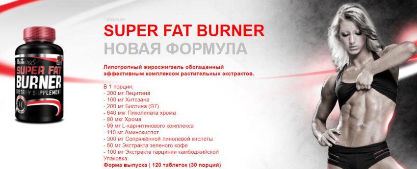 Состав Super Fat Burner