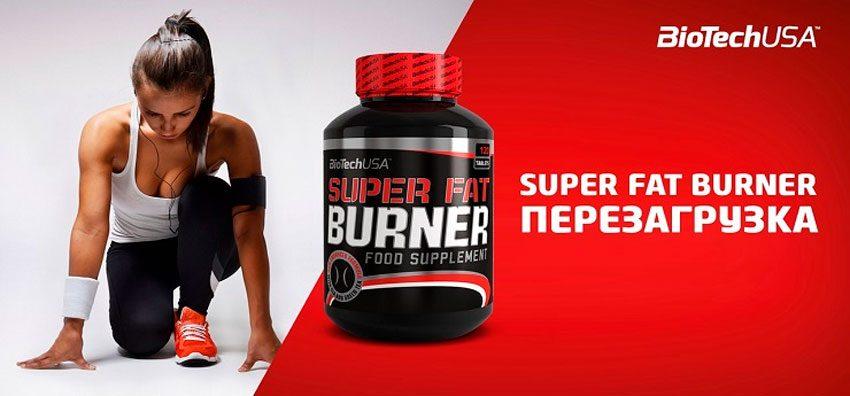 Super Fat Burner от Biotech USA